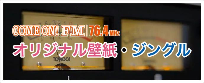 COME ON! FMのオリジナル壁紙とジングル