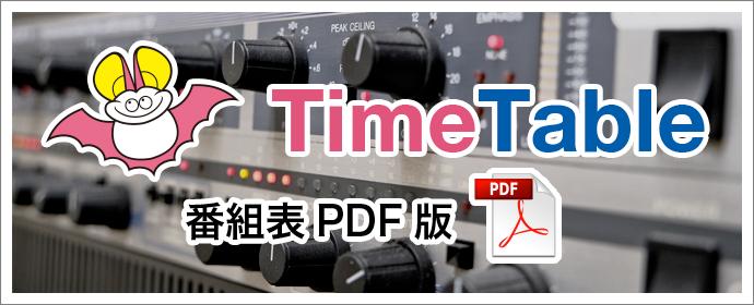 COME ON! FMのPDF版タイムテーブル