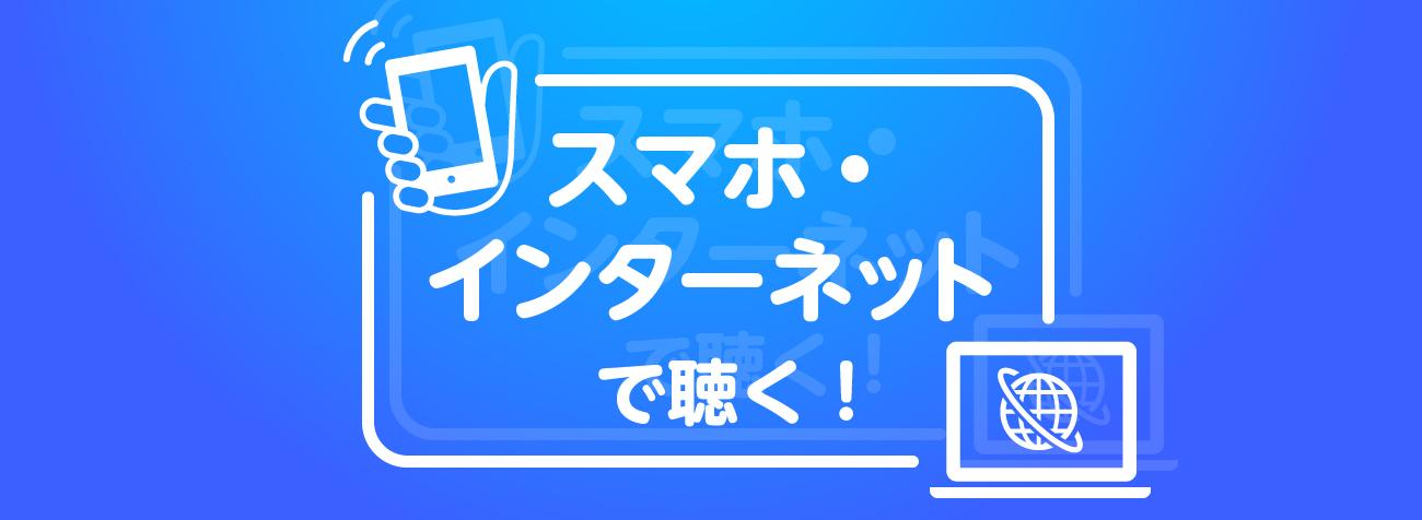 COME ON! FMの放送がインターネットで聴ける!