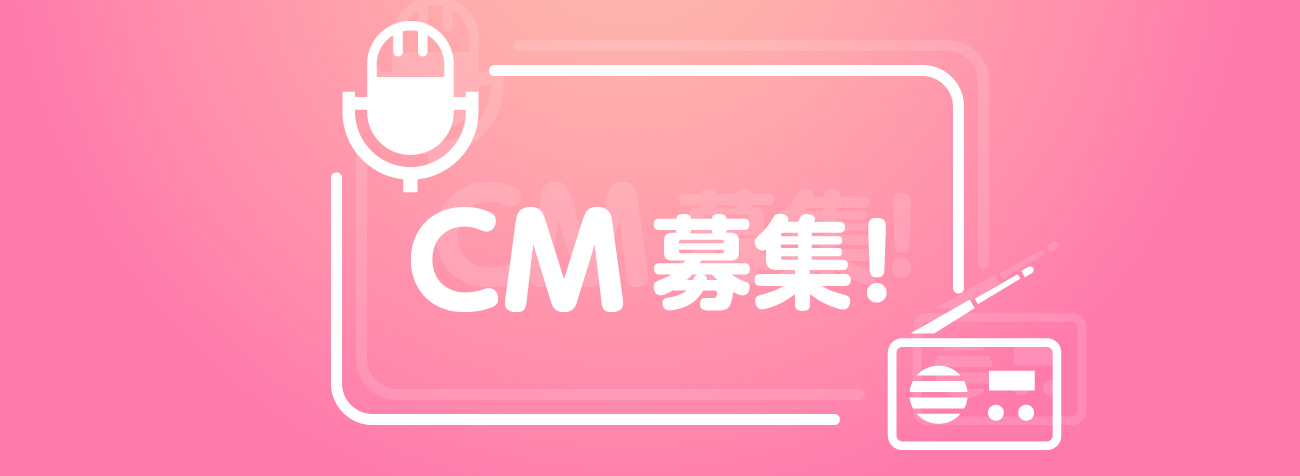 災害時にはCOME ON! FM